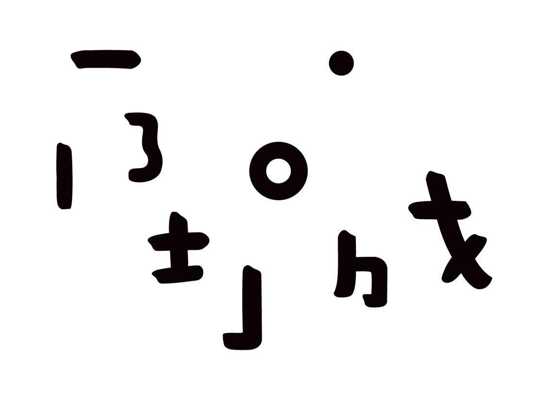 阿城电商品牌字体设计01