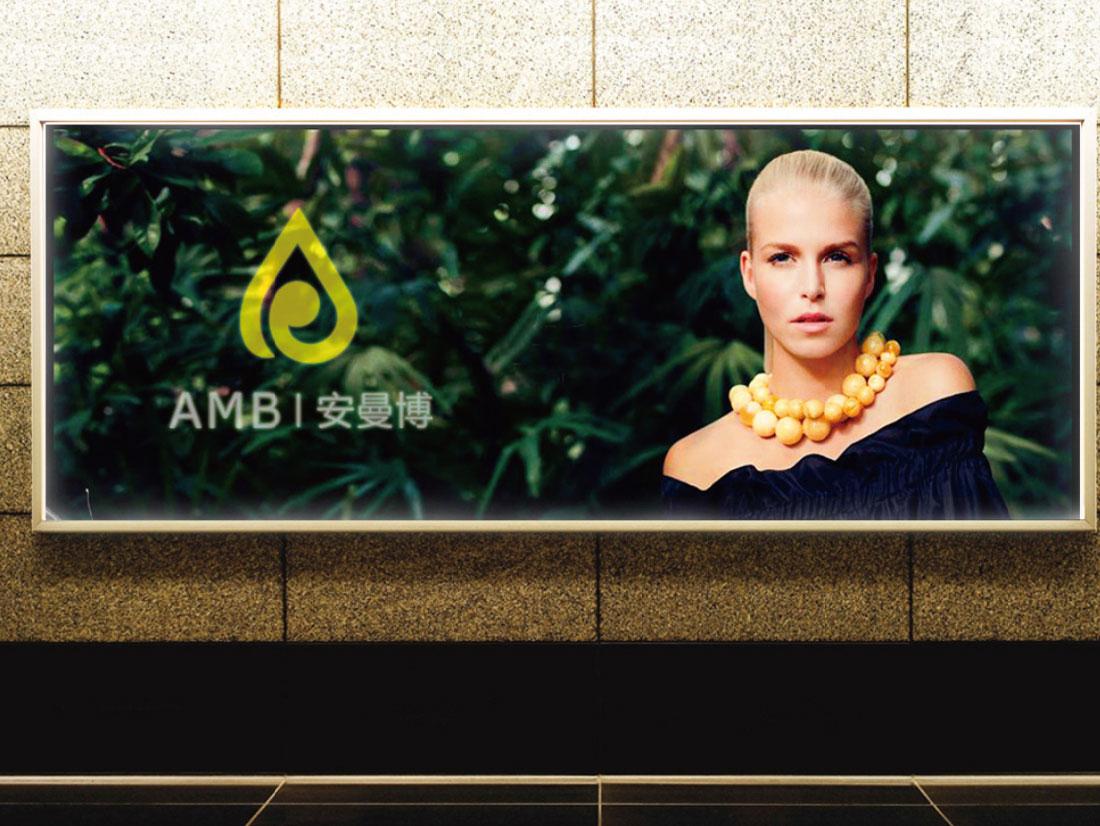 安曼博广告设计