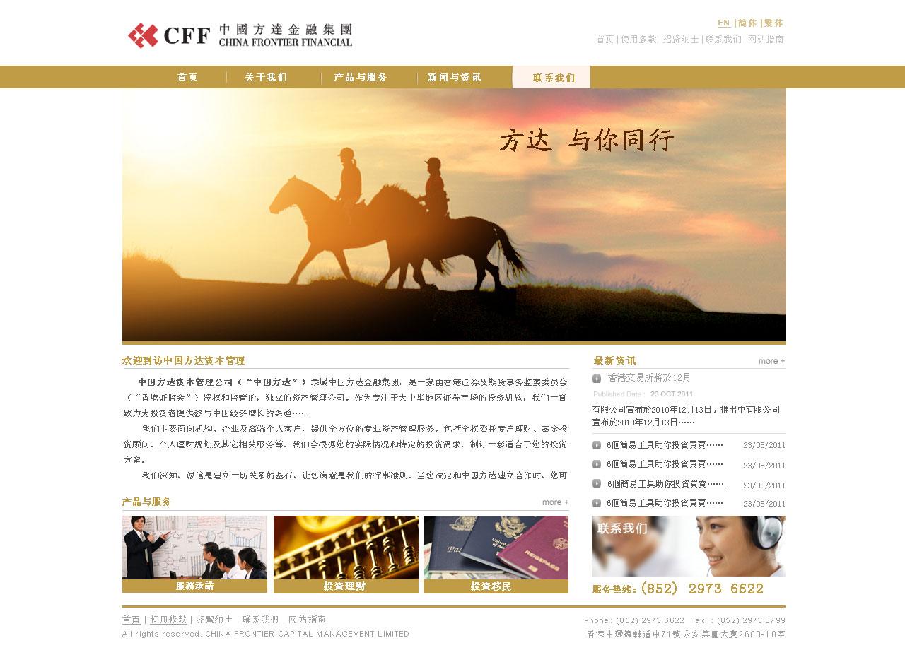 方达金融网站设计