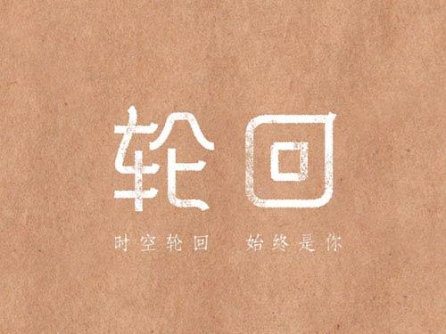 深圳新锐平面设计