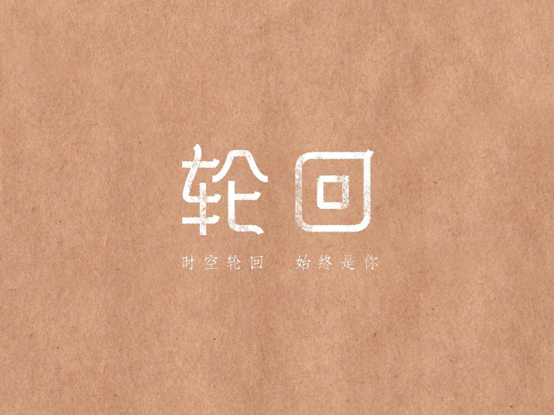 时间: 2008年 背景:80后是婴儿潮的一代,到了世纪初,又是80后的结婚潮;结婚自然少不了珠宝,古今中外皆如此;西式结婚文化拥趸者自是不少,中国传统文化上的回归,更多中国人倾心于中国的传统结婚文化;嘉华珠宝针对这一需求推出了轮回系列珠宝,轮回珠宝来自中国传统文化概念,又不失去时尚品牌气质,轮回的概念和设计自然打动了不少消费者的心。
