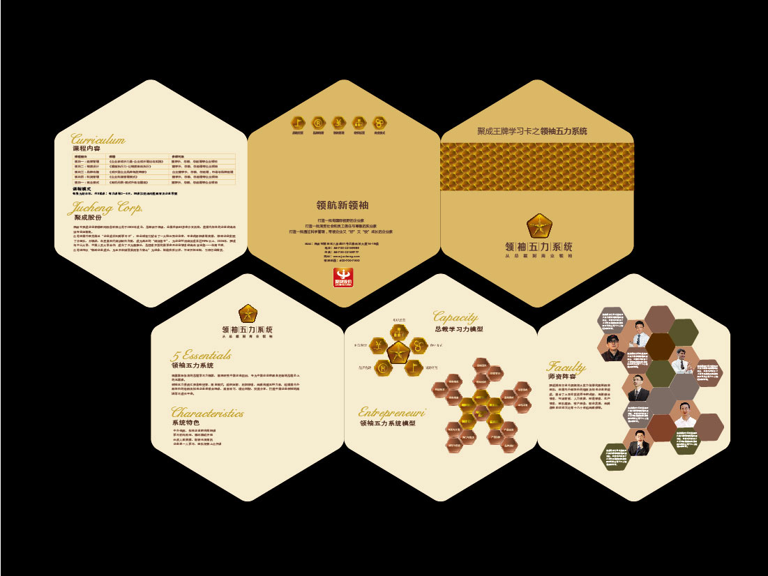 聚成领袖五力课程折页设计