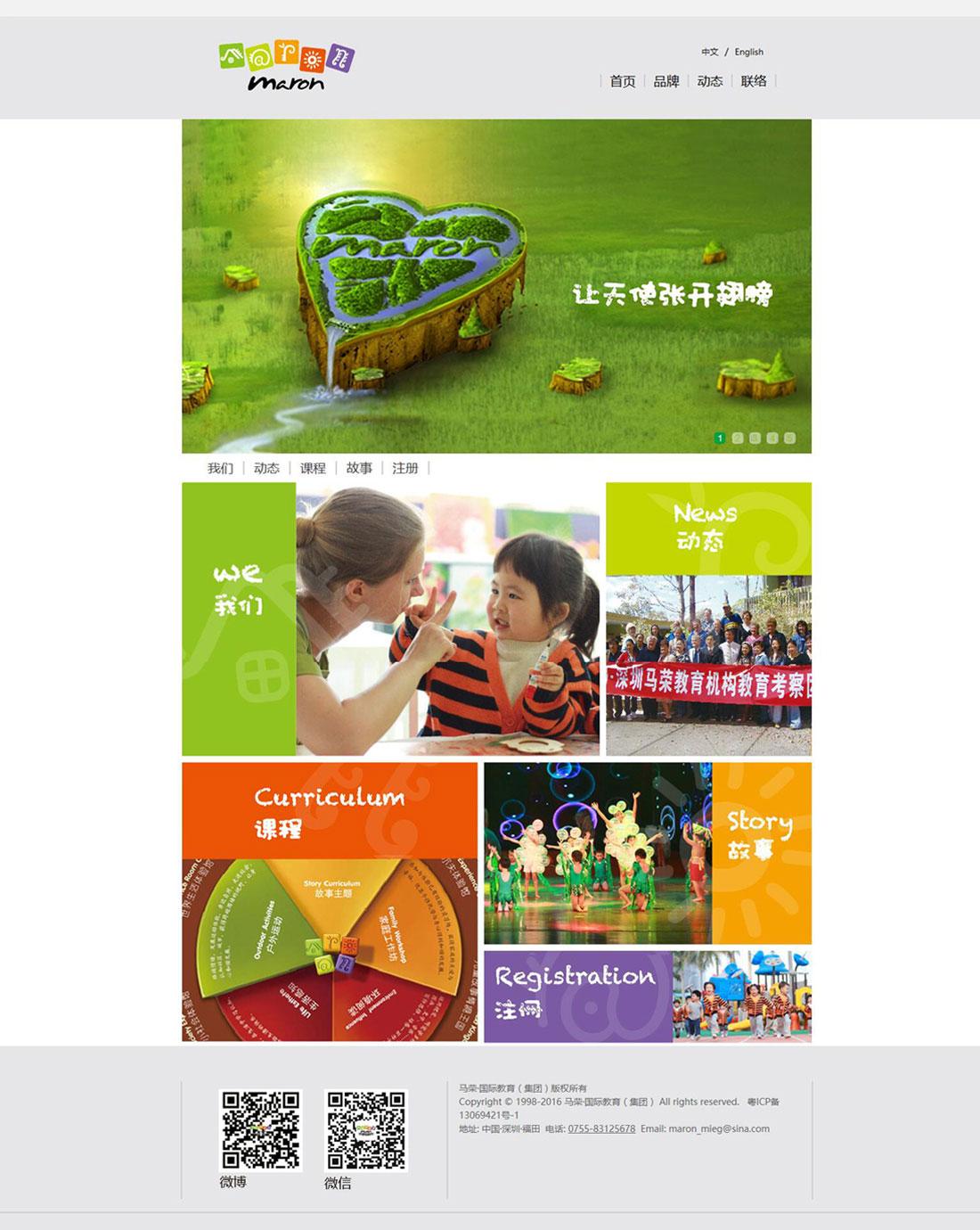 马荣网站设计
