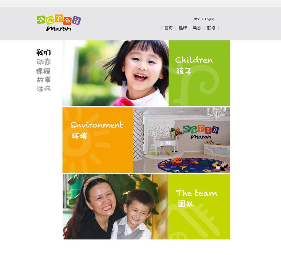 马荣官网设计