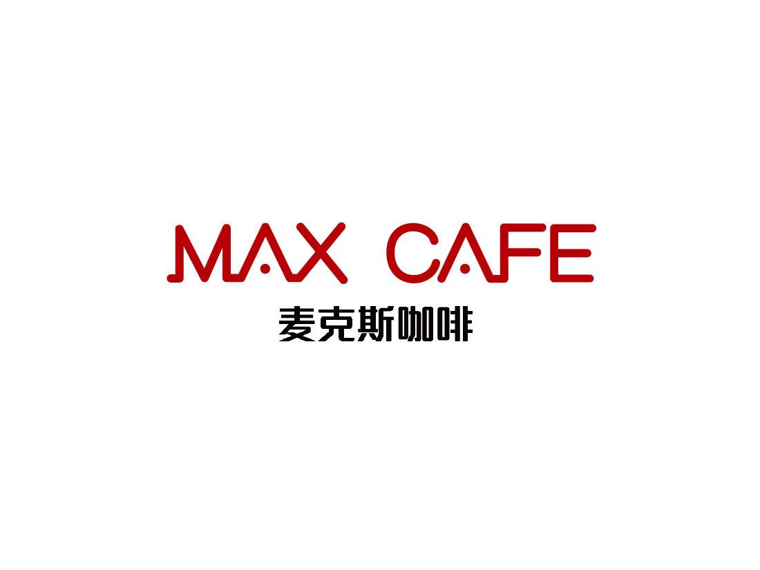 麦克斯咖啡logo设计