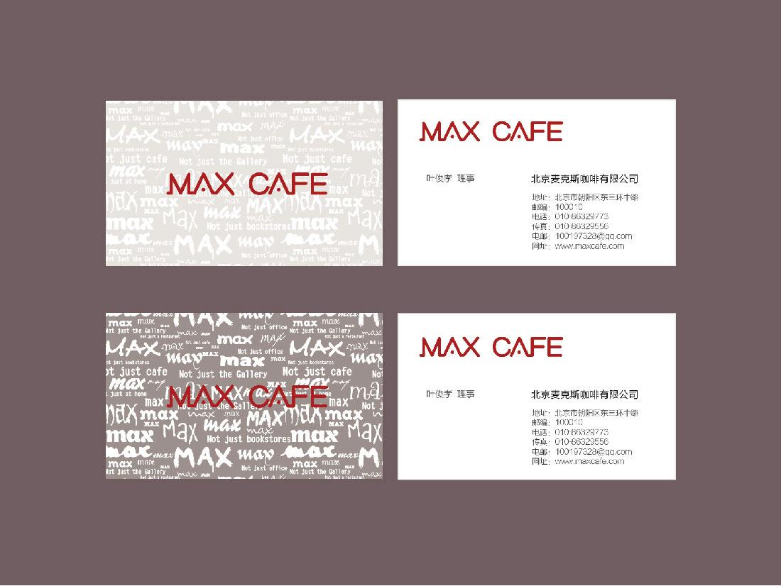 麦克斯咖啡名片设计