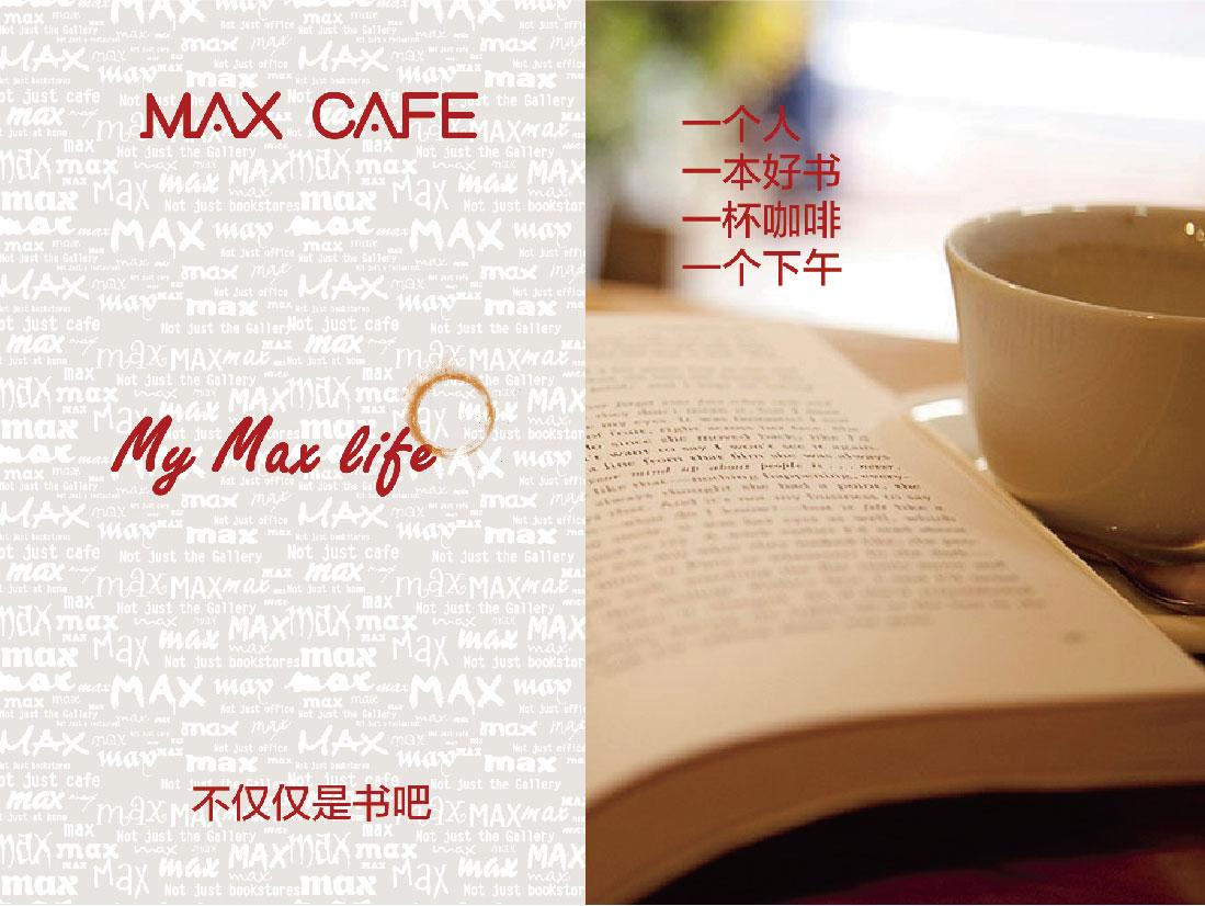 麦克斯咖啡推广设计01