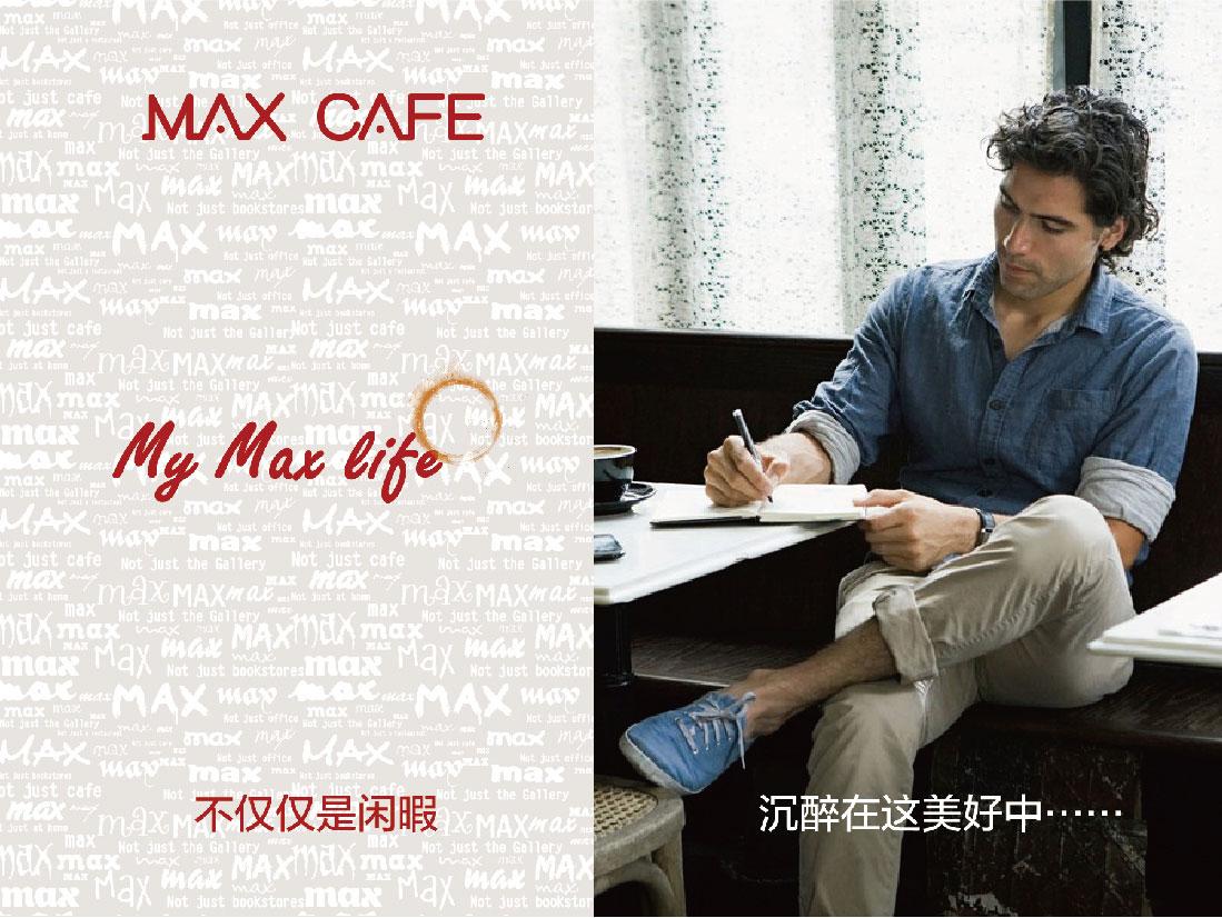 麦克斯咖啡推广设计02