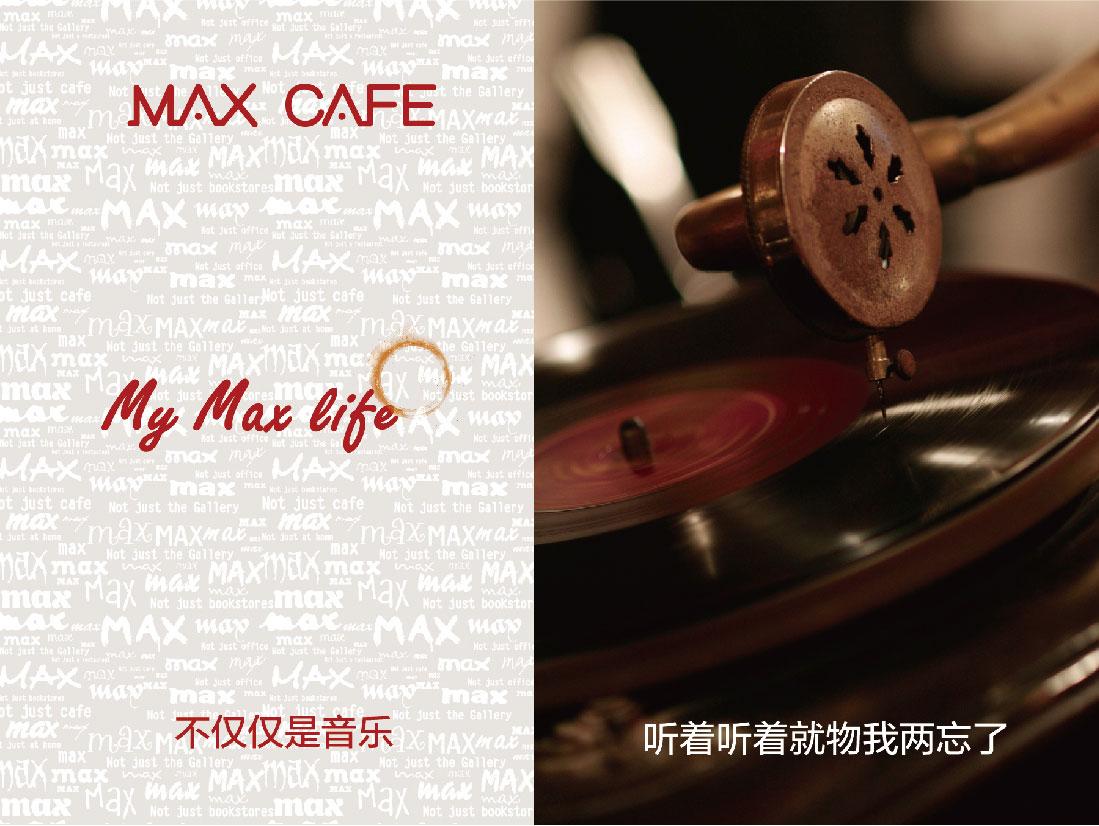 麦克斯咖啡平面设计02