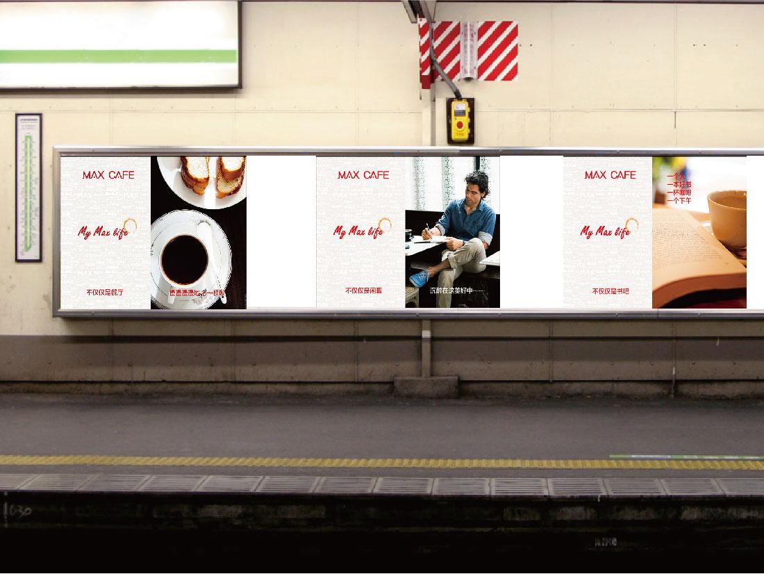 麦克斯咖啡户外广告设计