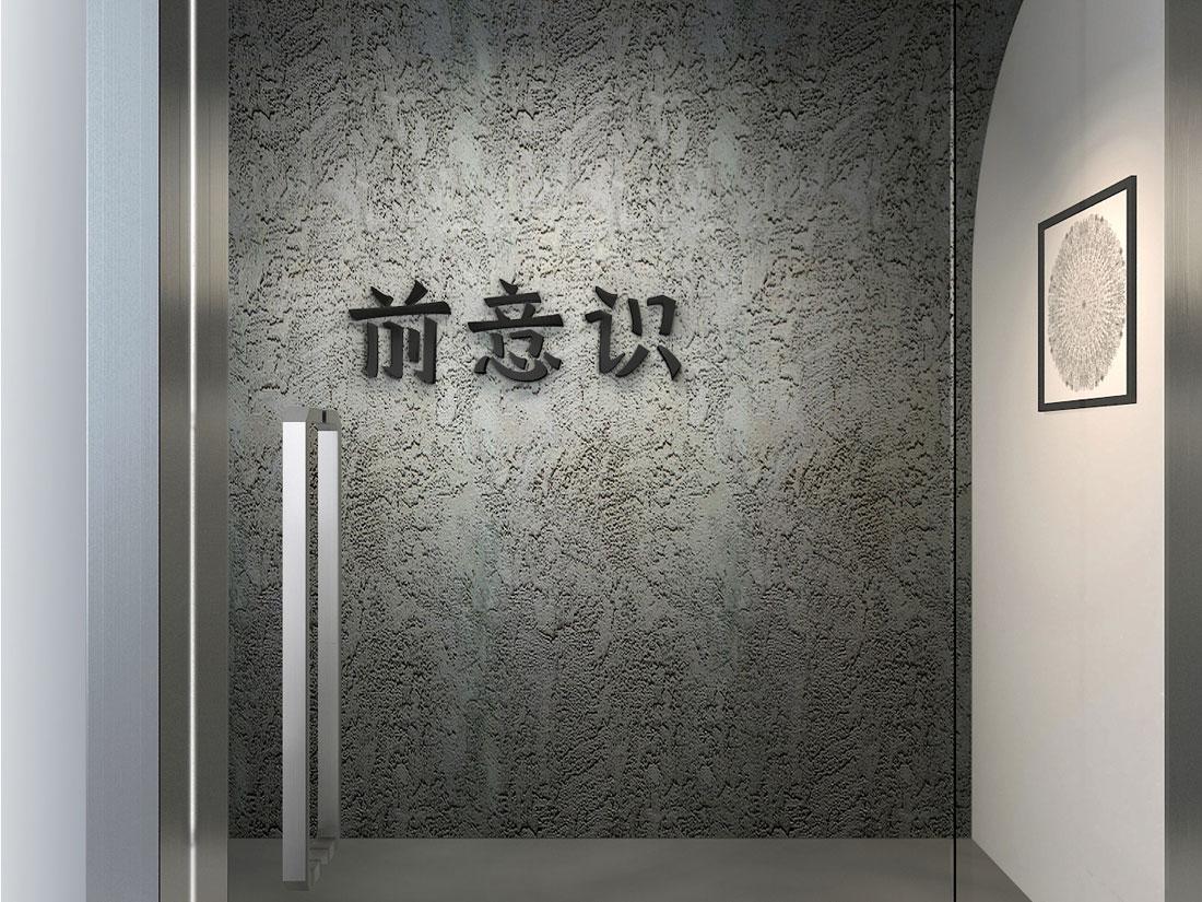 深圳北欧风格