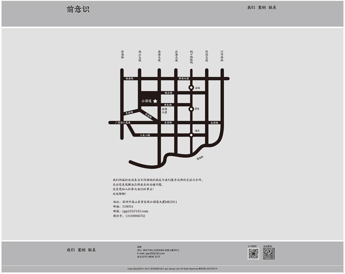 深圳官网设计公司