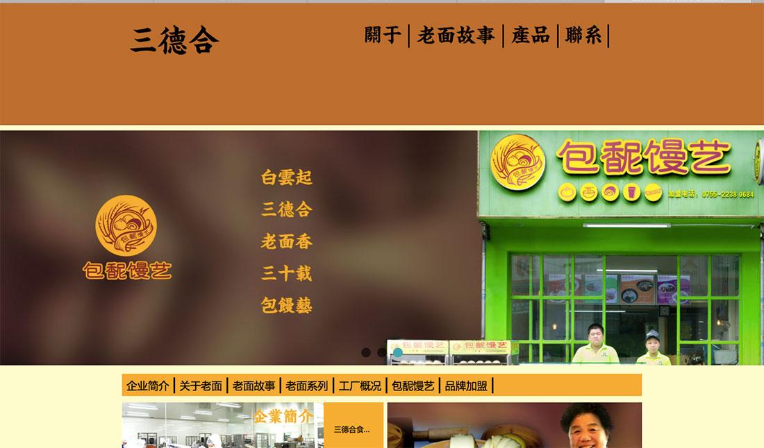 深圳餐饮网站设计