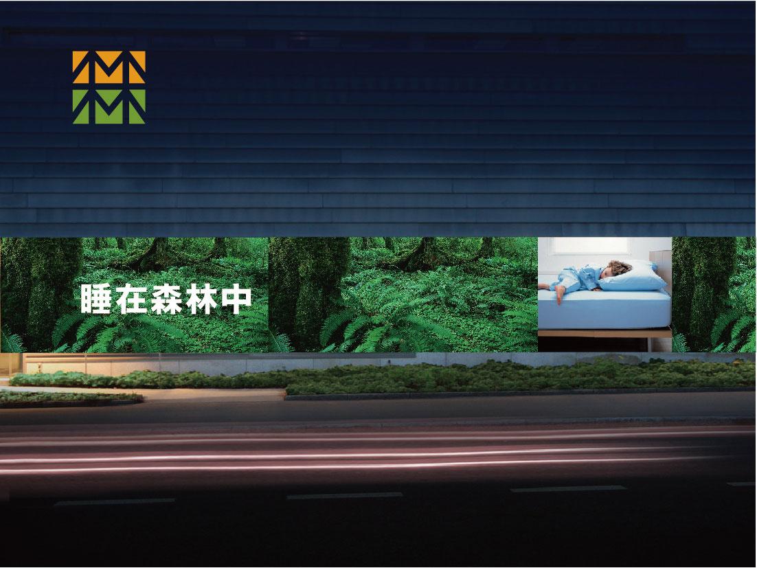 森林卧室家居广告设计