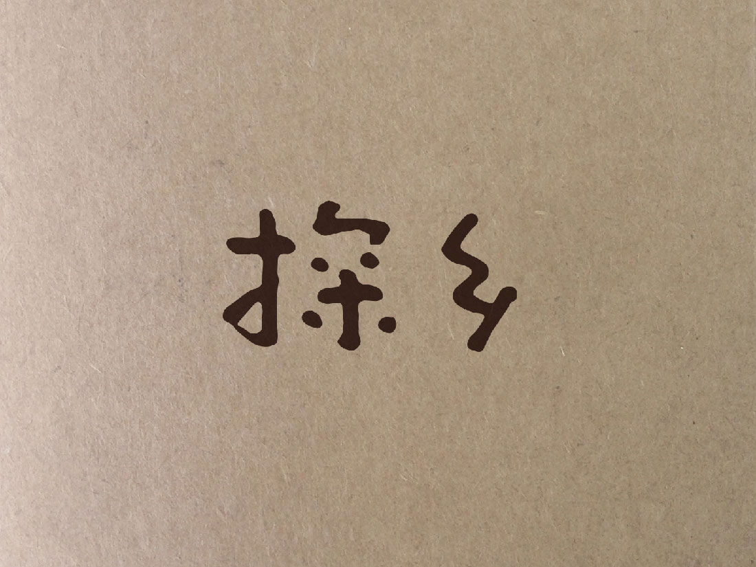 探乡生态农业logo设计01