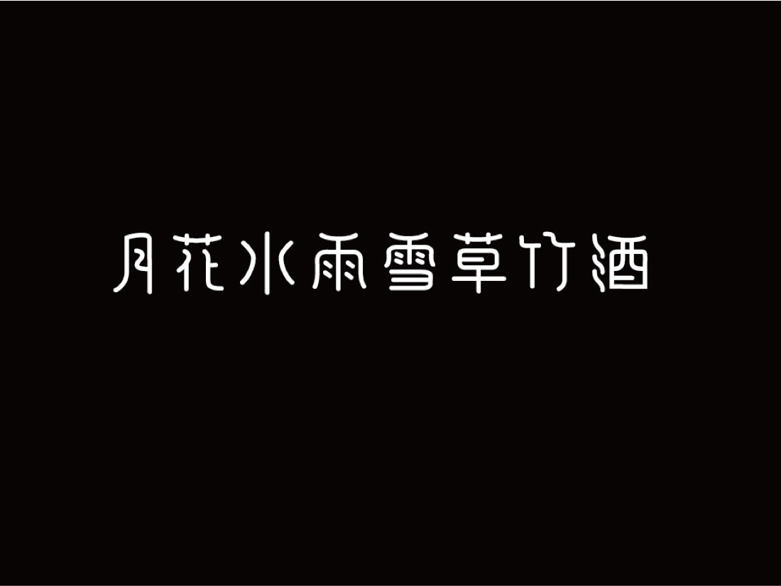 西湖春天餐饮字体设计02