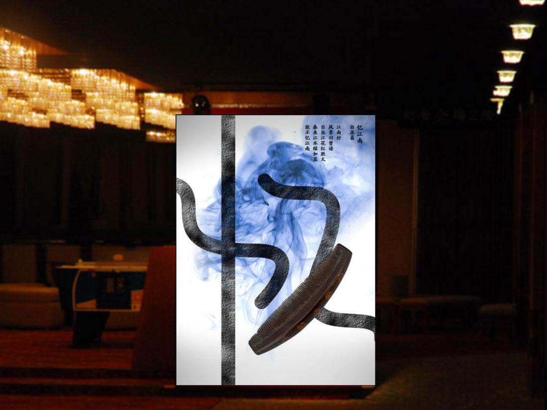 西湖春天 餐饮品牌设计