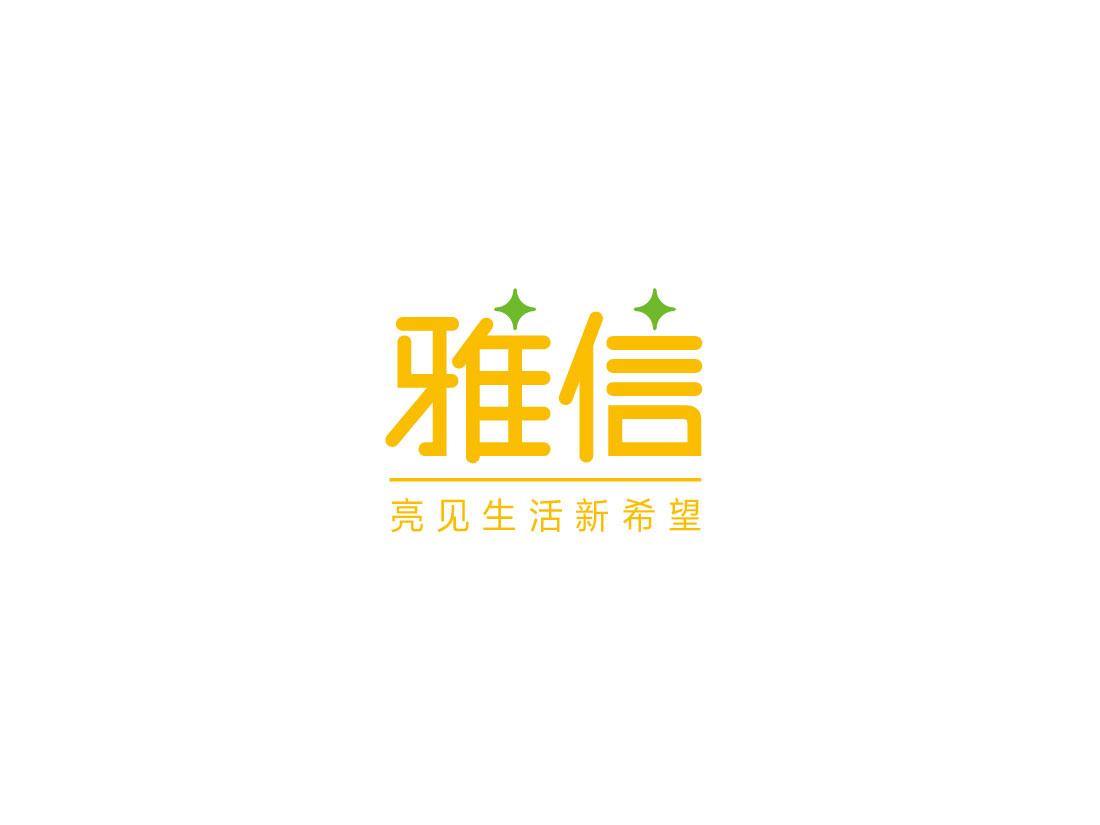 雅信家居logo设计